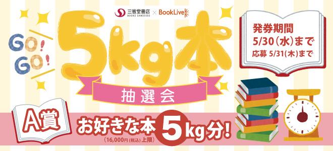 【三省堂書店×BookLive!】5kg本抽選会開催中!