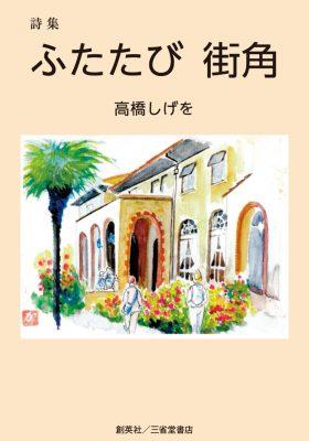 『詩集 ふたたび 街角』 高橋しげを(著)