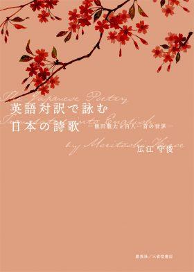 『英語対訳で詠む日本の詩歌―飯田龍太と百人一首の世界―』 広江守俊(著)