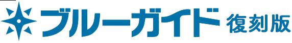 【オンデマンド】5月15日(火)発売!ブルーガイド復刻版の中身チラ見せ!