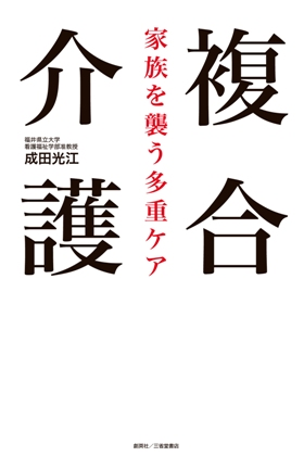 『複合介護 家族を襲う多重ケア』 成田光江(著)