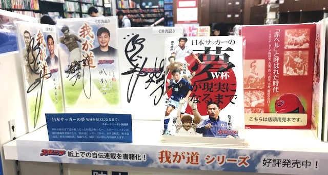 【オンデマンド】「我が道」シリーズのサイン本を展示しております!