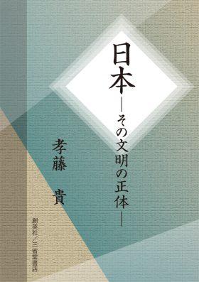 『日本―その文明の正体―』 孝藤貴(著)
