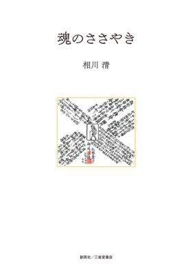『魂のささやき』 相川清(著)