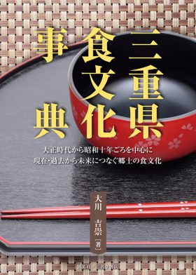 『三重県食文化事典』 大川吉崇(著)