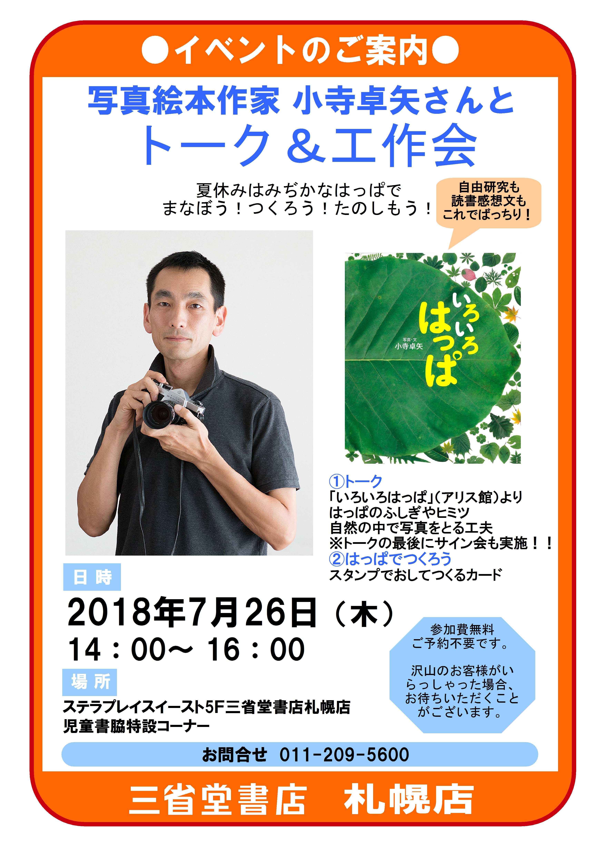 写真絵本作家 小寺卓矢さんとトーク&工作会