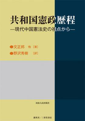 『共和国憲政歴程―現代中国憲法史の視点から―』野沢秀樹(著)