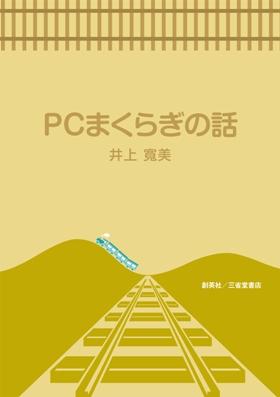 『PCまくらぎの話』 井上寛美(著)