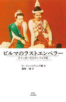 『ビルマのラストエンペラー―ティーボー王とスーペャ・ラ王妃―』 藤崎一雄(著)