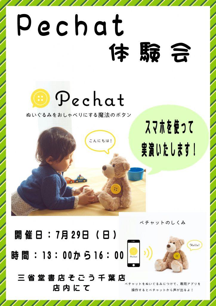 【イベント】Pechat 体験会 ~ぬいぐるみをおしゃべりにするボタン型デバイス