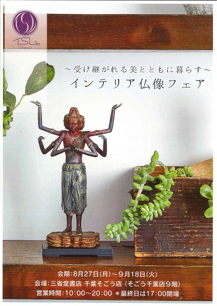 【催事】インテリア仏像フェア