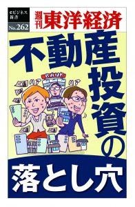 【オンデマンド】今週の新刊:「週刊東洋経済eビジネス新書」シリーズ