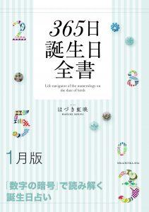 【オンデマンド】今人気の本!『365日誕生日全書』