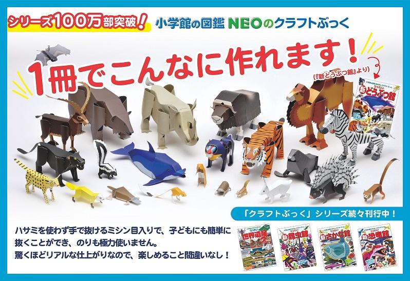 【イベント】小学館の図鑑NEO立体クラフトブックを作ろう