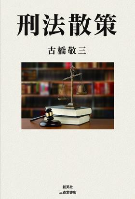 『刑法散策』 古橋敬三(著)