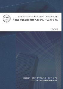【オンデマンド】新刊紹介「一般社団法人 日本データマネジメント・コンソーシアム」シリーズ