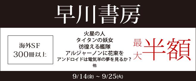 【電子書籍】早川書房 海外SFフェア!(9月25日まで)