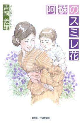『阿蘇のスミレ花』吉岡義雄 (著)