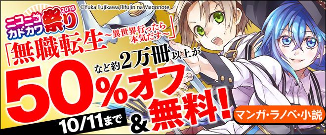 【電子書籍】BookLive! ニコニコカドカワ祭り2018(10月11日まで)