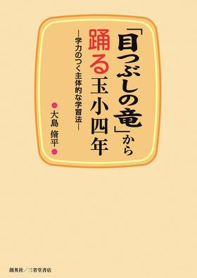 『「目つぶしの竜」から踊る玉小四年』 大島脩平(著)
