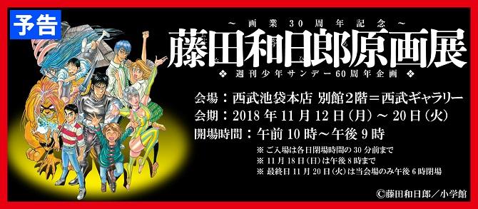 池袋 藤田和日郎展