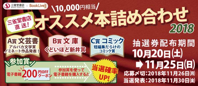 【三省堂書店×BookLive!】オススメ本詰め合わせ2018抽選会