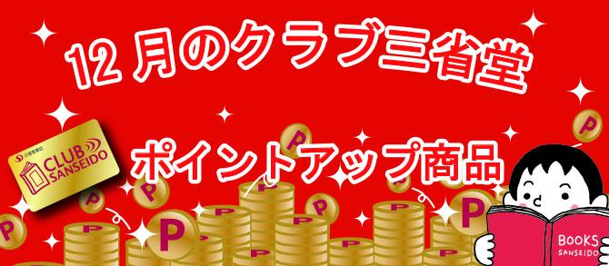 クラブ三省堂12月