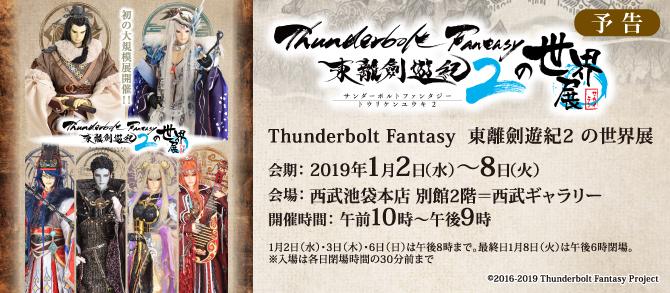 池袋本店Thunderbolt Fantasy 東離劍遊紀2 の世界展