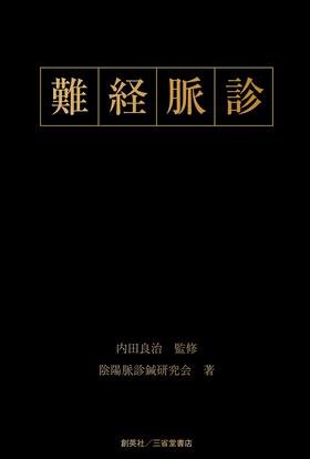 『難経脈診』 陰陽脈診鍼研究会(著)