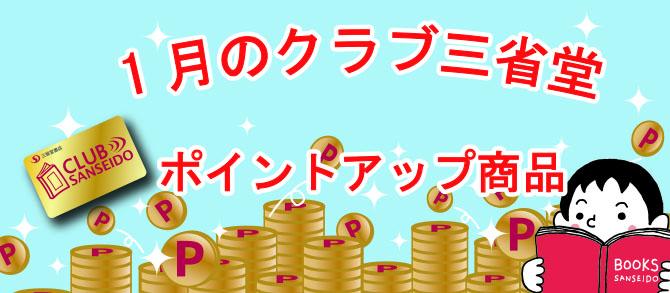 【クラブ三省堂】2019年1月のポイントアップ商品