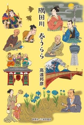 『隅田川 春うらら』 高遠邦彦(著)