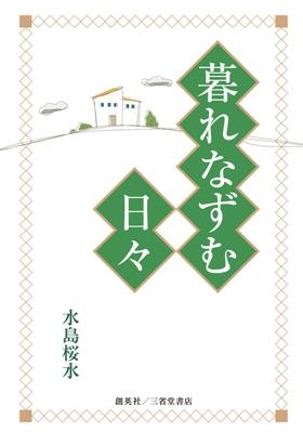 『暮れなずむ日々』 水島桜水(著)