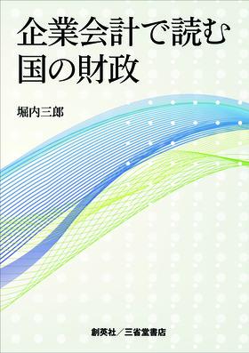 『企業会計で読む国の財政』 堀内三郎(著)