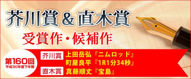 【電子書籍】第160回芥川賞&直木賞 受賞作・候補作