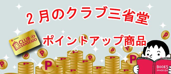 【2月のポイントアップ商品】
