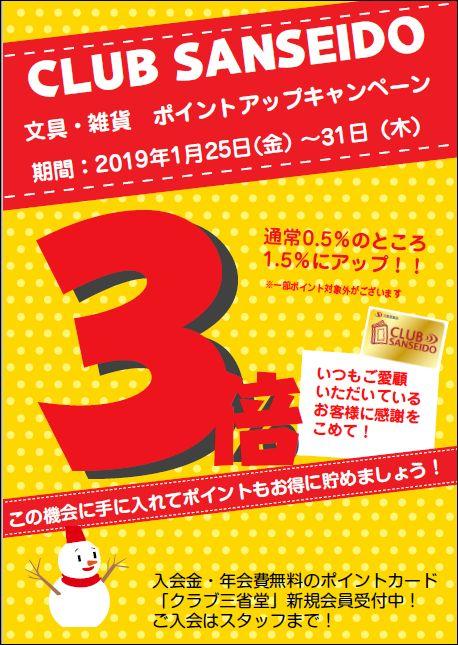 【一宮店】文具・雑貨 クラブ三省堂ポイント3倍キャンペーン