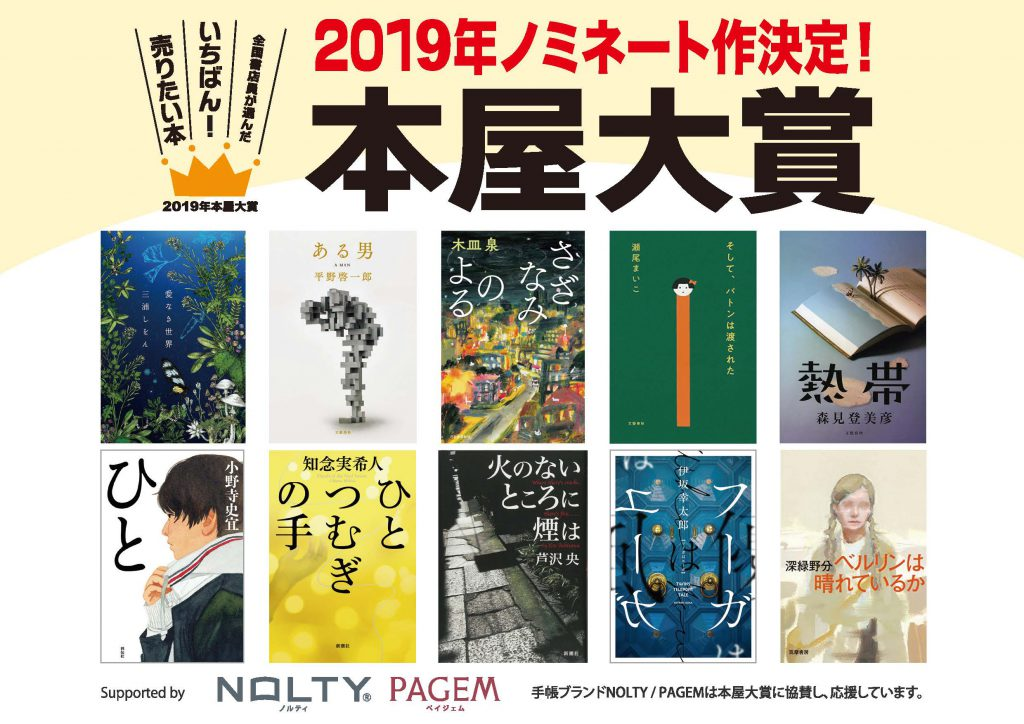 【電子書籍】2019年本屋大賞ノミネート作品発表!