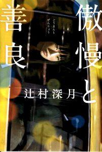 【有楽町店】「傲慢と善良」刊行記念 辻村深月さんサイン会 開催決定!
