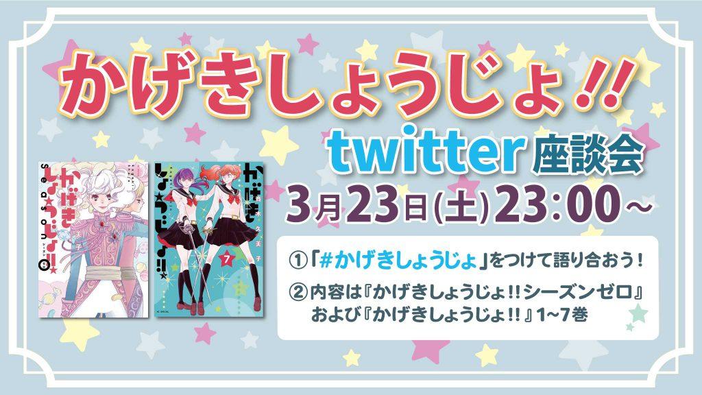3/23(土)かげきしょうじょ!! twitter座談会 開催します。