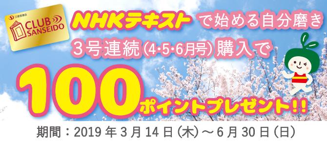 クラブ三省堂NHK
