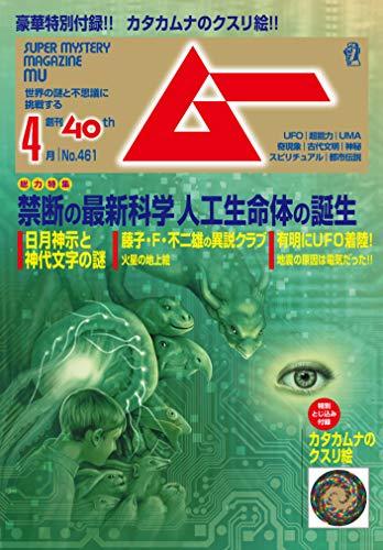 「月刊ムー」40周年記念フェア