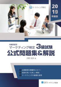 【オンデマンド】『マーケティング検定  3 級試験 公式問題集&解説 』2019年度版(日本マーケティング協会)