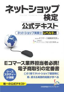 【オンデマンド】『ネットショップ検定公式テキスト レベル2対応』発売!