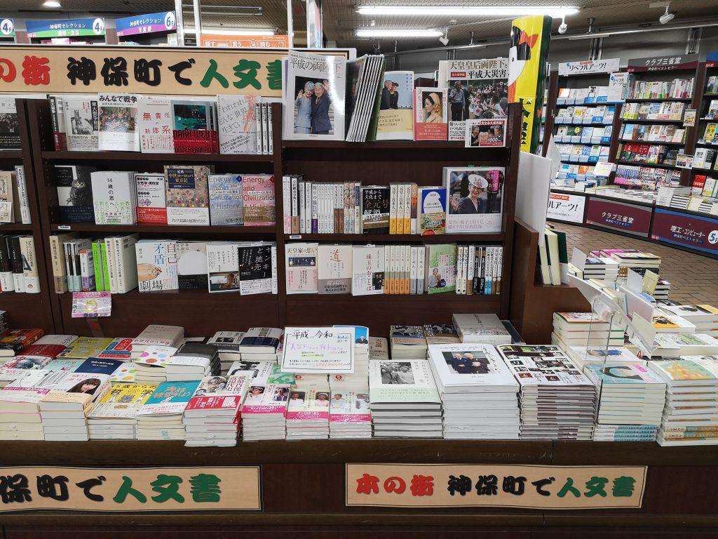 渡邉みどり氏「美智子さまから雅子さまへ」三部作  三省堂書店オンデマンドで発売!