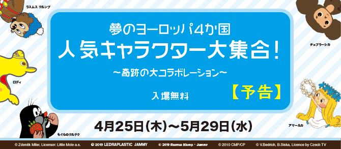 池袋本店 ヨーロッパキャラクター(予告)