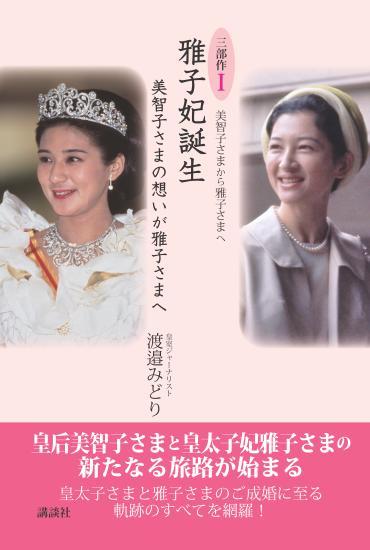 「美智子さまから雅子さまへ」三部作  三省堂書店オンデマンドで発売!