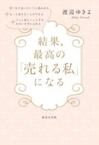 【有楽町店】5/31渡辺ゆきよ先生トークショー&サイン会 開催決定!