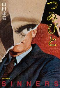 ※満員御礼※【有楽町店】6/7(金)山田詠美先生サイン会 開催!