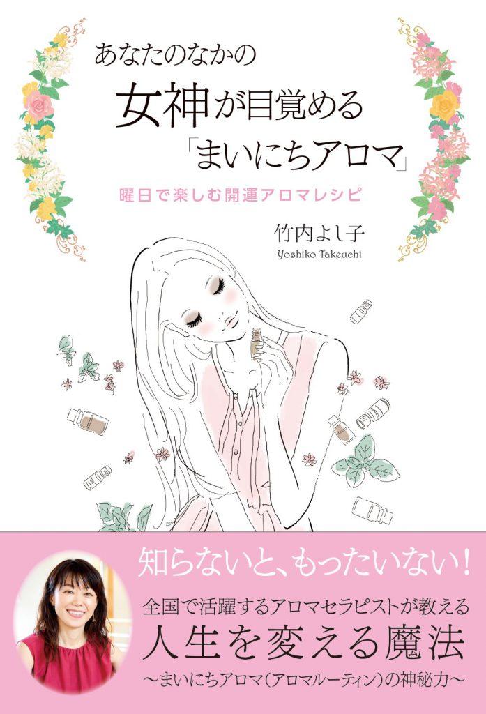 【有楽町店】6/20竹内よし子先生トークショー&サイン会 開催決定!