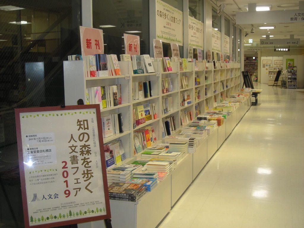「知の森を歩く 人文書フェア2019」開催中!!